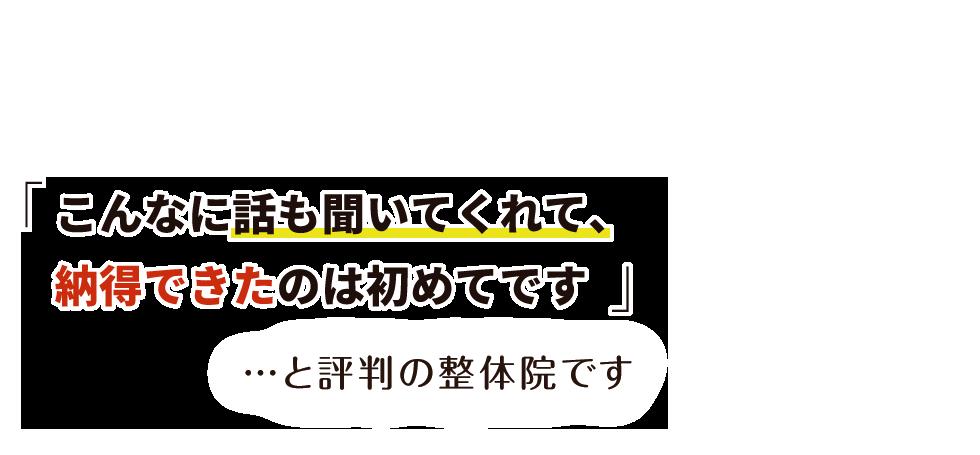 中原区 武蔵新城で整体なら「むさし新城整骨院」 メインイメージ