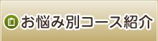 中原区 武蔵新城で整体なら「むさし新城整骨院」 メニュー